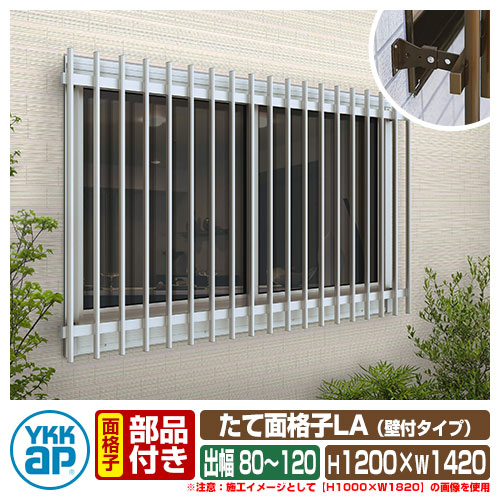 窓 防犯 面格子 たて面格子LA 壁付タイプ サイズ:H1200×W1420mm LA-N-11911 壁付ブラケット:調節式出幅80~120mm 取付金具付 YKKap