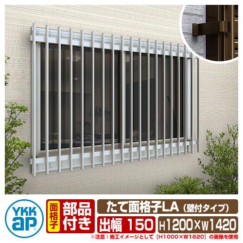 窓 防犯 面格子 たて面格子LA 壁付タイプ サイズ:H1200×W1420mm LA-N-11911 壁付ブラケット:出幅150mm 取付金具付 YKKap