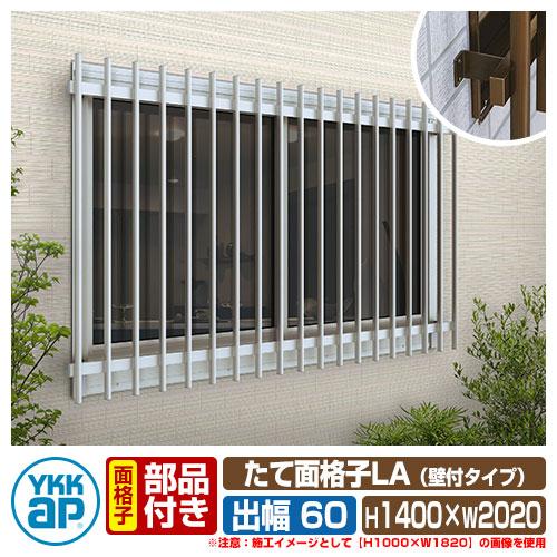 窓 防犯 面格子 たて面格子LA 壁付タイプ サイズ:H1400×W2020mm LA-N-18613 壁付ブラケット:出幅60mm 取付金具付 YKKap