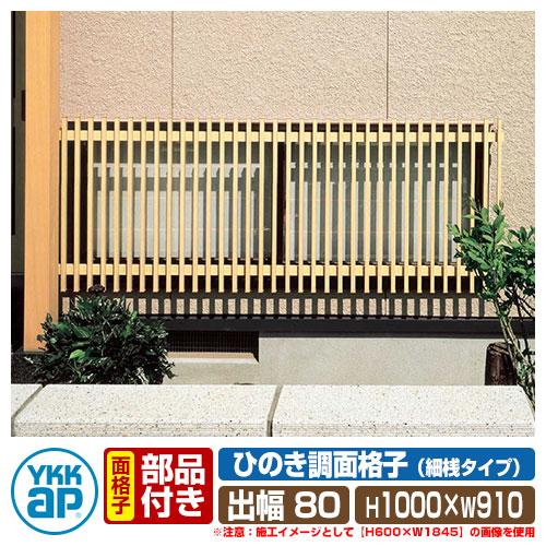 窓 防犯 面格子 ひのき調面格子 細桟タイプ サイズ:H1000×W910×D113mm LA1-07407 YKKap