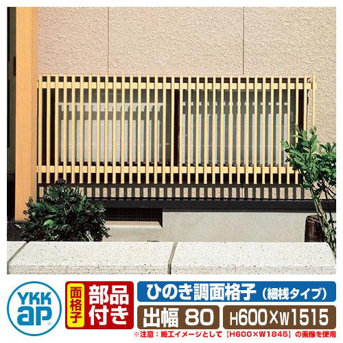 窓 防犯 面格子 ひのき調面格子 細桟タイプ サイズ:H600×W1515×D113mm LA1-13305 YKKap