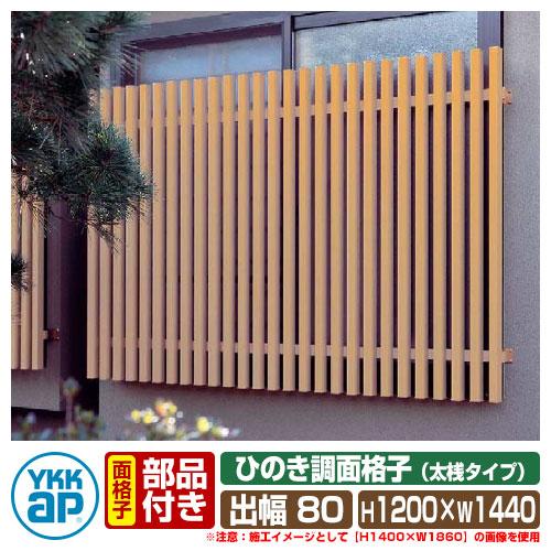 窓 防犯 面格子 ひのき調面格子 太桟タイプ サイズ:H1200×W1440×D135mm LA2-11911 YKKap