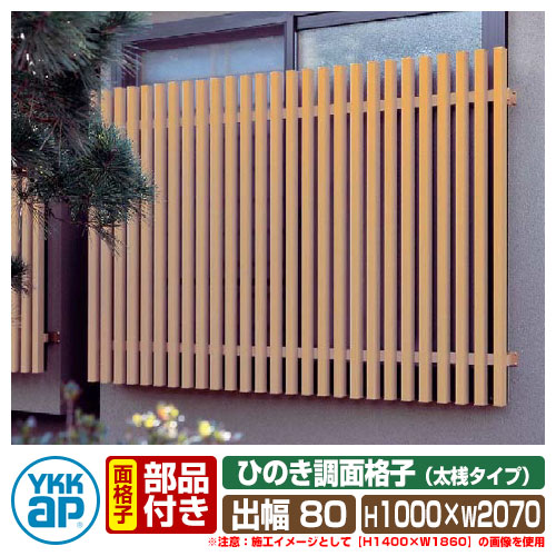 窓 防犯 面格子 ひのき調面格子 太桟タイプ サイズ:H1000×W2070×D135mm LA2-18609 YKKap