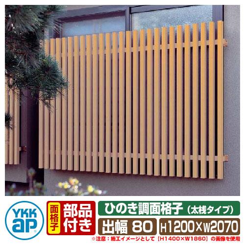 窓 防犯 面格子 ひのき調面格子 太桟タイプ サイズ:H1200×W2070×D135mm LA2-18611 YKKap
