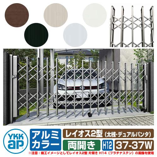 伸縮門扉 伸縮ゲート カーテンゲート レイオス 2型 デュアルパンタタイプ H12サイズ 両開き 37-37W アルミカラー YKKap