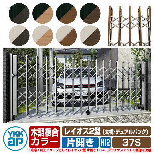 伸縮門扉 伸縮ゲート カーテンゲート レイオス 2型 デュアルパンタタイプ H12サイズ 片開き 37S 木調複合カラー YKKap