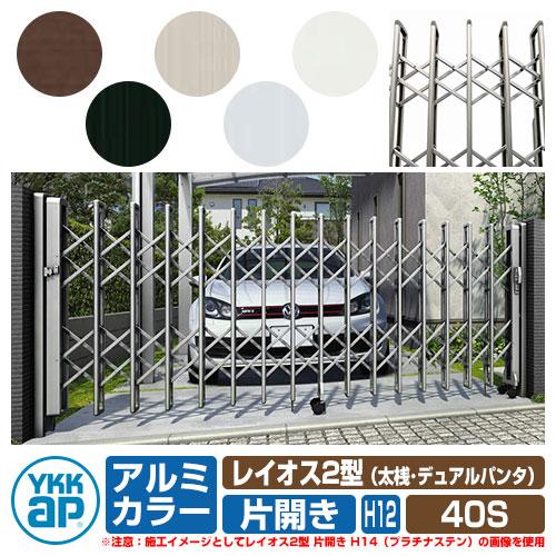 伸縮門扉 伸縮ゲート カーテンゲート レイオス 2型 デュアルパンタタイプ H12サイズ 片開き 40S アルミカラー YKKap