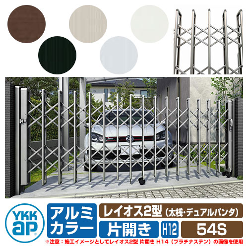 伸縮門扉 伸縮ゲート カーテンゲート レイオス 2型 デュアルパンタタイプ H12サイズ 片開き 54S アルミカラー YKKap