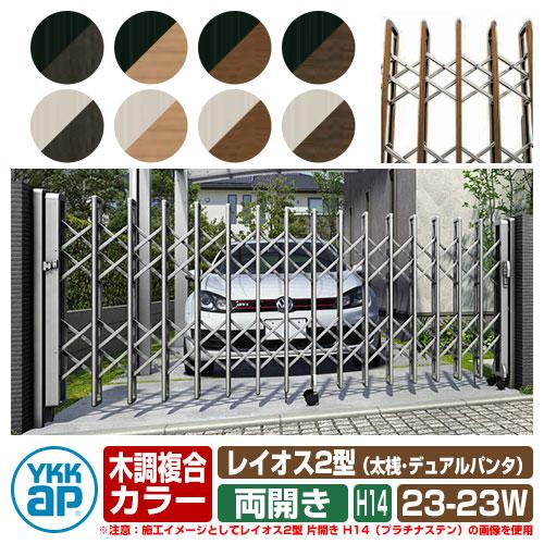 伸縮門扉 伸縮ゲート カーテンゲート レイオス 2型 デュアルパンタタイプ H14サイズ 両開き 23-23W 木調複合カラー YKKap