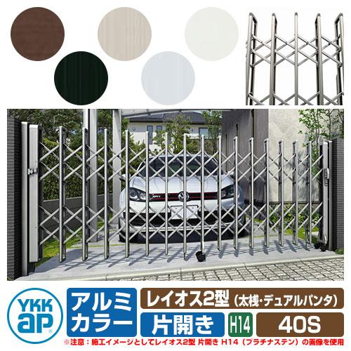 伸縮門扉 伸縮ゲート カーテンゲート レイオス 2型 デュアルパンタタイプ H14サイズ 片開き 40S アルミカラー YKKap
