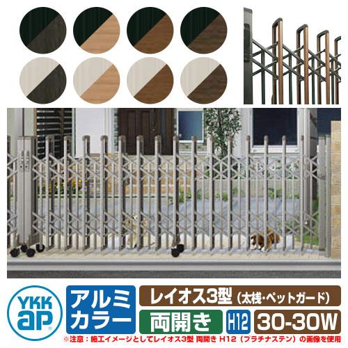 伸縮門扉 伸縮ゲート カーテンゲート レイオス 3型 ペットガードタイプ H12サイズ 両開き 30-30W 木調複合カラー YKKap