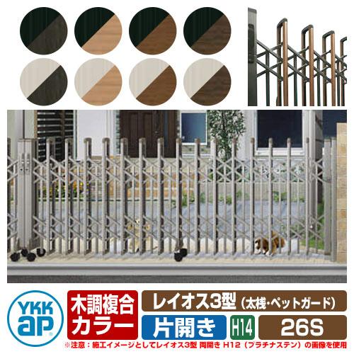 伸縮門扉 伸縮ゲート カーテンゲート レイオス 3型 ペットガードタイプ H14サイズ 片開き 26S 木調複合カラー YKKap