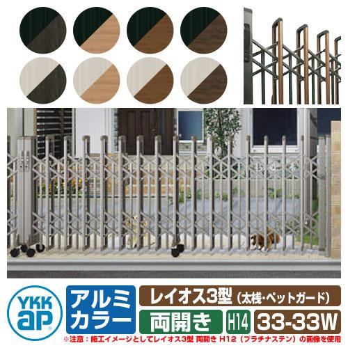 伸縮門扉 伸縮ゲート カーテンゲート レイオス 3型 ペットガードタイプ H14サイズ 両開き 33-33W 木調複合カラー YKKap