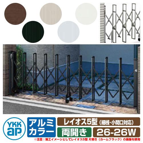 伸縮門扉 伸縮ゲート カーテンゲート レイオス 5型 小間口対応タイプ 両開き 26-26W アルミカラー YKKap
