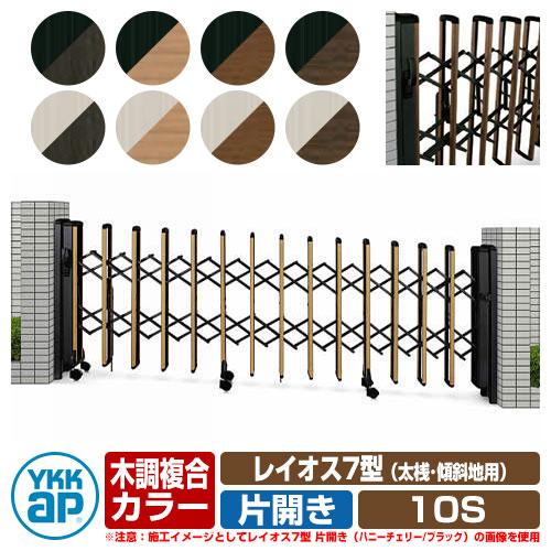 伸縮門扉 伸縮ゲート カーテンゲート 傾斜 レイオス 7型 傾斜地用タイプ 片開き 10S 木調複合カラー YKKap