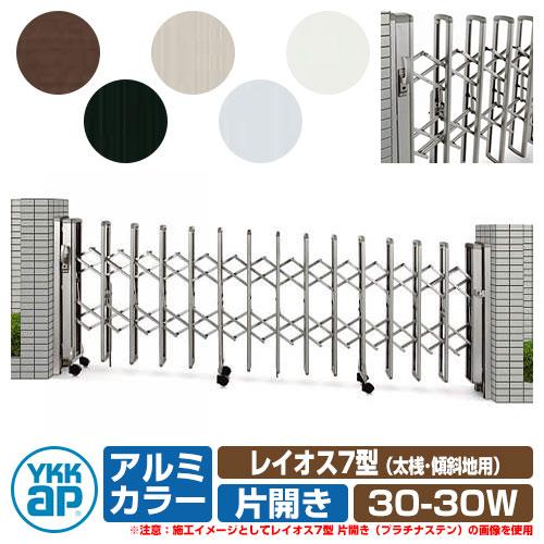 伸縮門扉 伸縮ゲート カーテンゲート 傾斜 レイオス 7型 傾斜地用タイプ 両開き 30-30W アルミカラー YKKap
