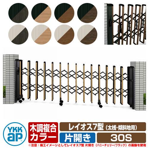 伸縮門扉 伸縮ゲート カーテンゲート 傾斜 レイオス 7型 傾斜地用タイプ 片開き 30S 木調複合カラー YKKap