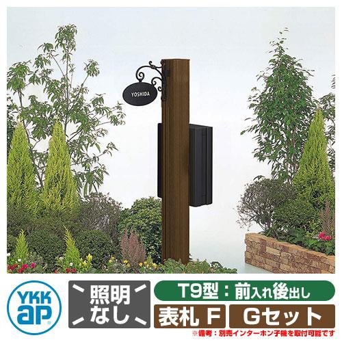 郵便ポスト 機能門柱 スタンダード ポストユニット3型 照明なしタイプ Gセット 機能ポール+ポスト(T9型)+表札(F型) 3点セット YKKap