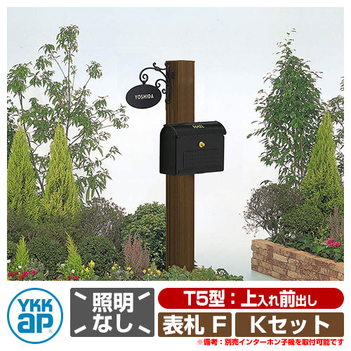 郵便ポスト 機能門柱 スタンダード ポストユニット3型 照明なしタイプ Kセット 機能ポール+ポスト(T5型)+表札(F型) 3点セット YKKap