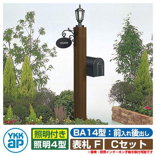 郵便ポスト 機能門柱 スタンダード ポストユニット3型 LED照明4V型タイプ Cセット 機能ポール+ポスト(BA14型)+表札(F型)+照明 4点セット YKKap