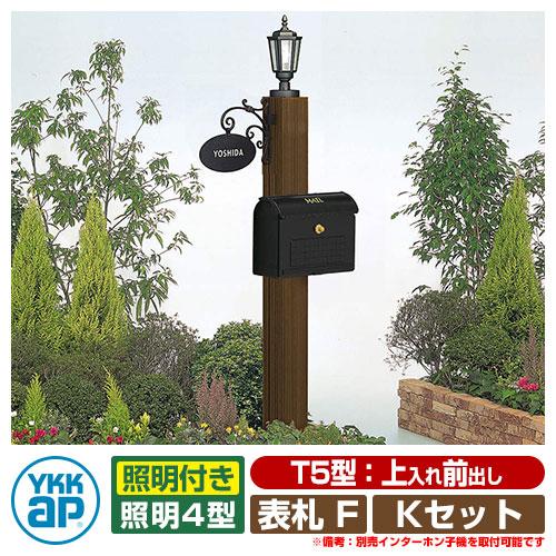 郵便ポスト 機能門柱 スタンダード ポストユニット3型 LED照明4V型タイプ Kセット 機能ポール+ポスト(T5型)+表札(F型)+照明 4点セット YKKap