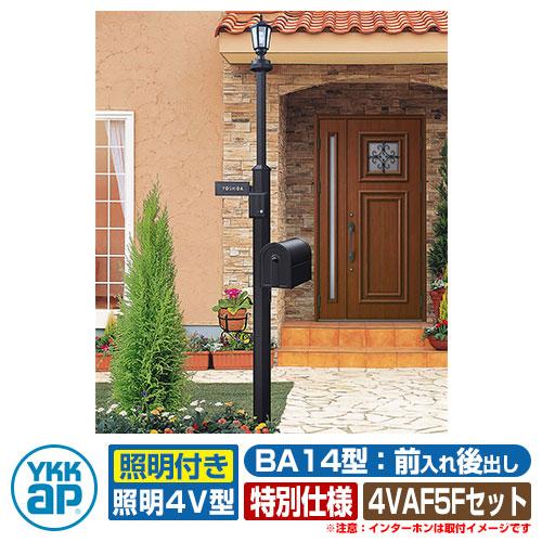 機能ポール 独立仕様 シャローネ 機能門柱 サンドブラスト1型 4VAF5Fセット ポストBA14型(前入れ後出し)+LED照明4V型+表札セット YKKap TMB-1
