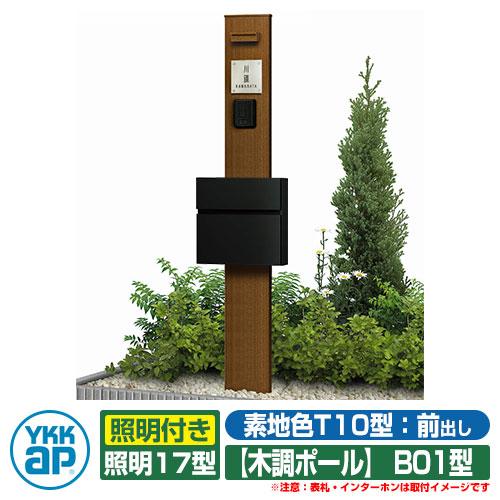 見事な 機能門柱 機能ポール YKKap ルシアス機能門柱 B01型 照明付きタイプ 前入れ前出し T10型ポスト(素地色)×ポール(木調色) YKK UMB-B01 T10型ポスト+照明17型セット, ウッディマート c9b993d0