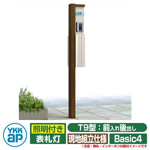 郵便ポスト 機能門柱 カスタマイズ ポストユニット Basic4 機能ポール+ポスト(T9型)+照明(LED内蔵) 3点セット YKKap