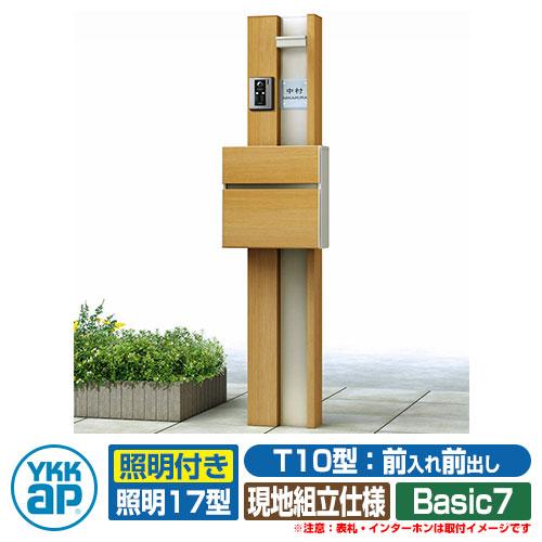 郵便ポスト 機能門柱 カスタマイズ ポストユニット Basic7 機能ポール+ポスト(T10型)+照明(17型) 3点セット YKKap