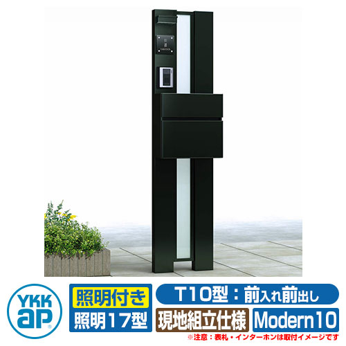 郵便ポスト 機能門柱 カスタマイズ ポストユニット Modern10 機能ポール+ポスト(T10型)+照明(17型) 3点セット YKKap