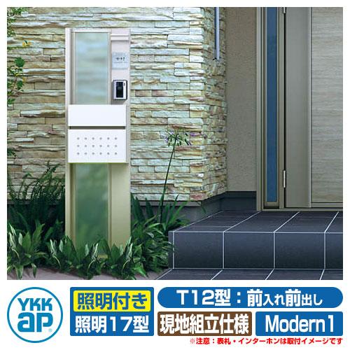 郵便ポスト 機能門柱 カスタマイズ ポストユニット Modern1 機能ポール+ポスト(T12型)+照明(17型) 3点セット YKKap