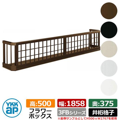 フラワーボックス アルミ YKKap フラワーボックス3FB 井桁格子タイプ サイズ:H500×D375×W1858mm 飾り 壁飾り 外構 ガーデニング