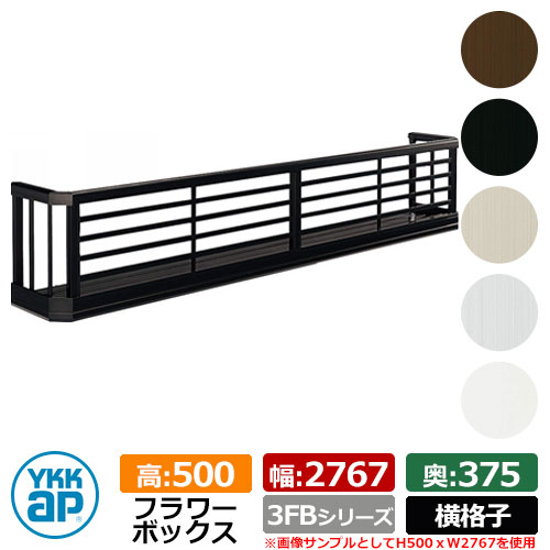 フラワーボックス アルミ YKKap フラワーボックス3FB 横格子タイプ サイズ:H500×D375×W2767mm 飾り 壁飾り 外構 ガーデニング