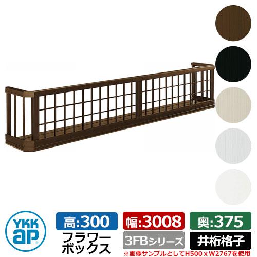 フラワーボックス アルミ YKKap フラワーボックス3FB 井桁格子タイプ サイズ:H300×D375×W3008mm 飾り 壁飾り 外構 ガーデニング