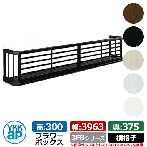 フラワーボックス アルミ YKKap フラワーボックス3FB 横格子タイプ サイズ:H300×D375×W3963mm 飾り 壁飾り 外構 ガーデニング
