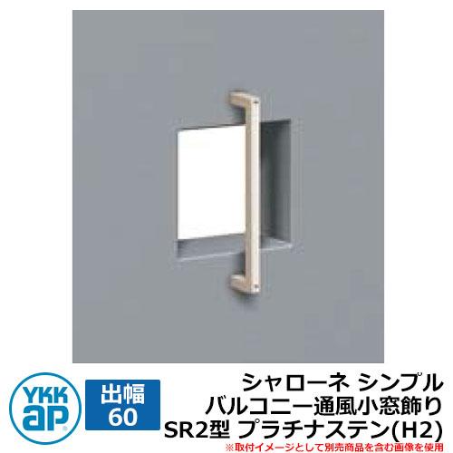 アイアン 壁飾り シャローネ シンプル バルコニー通風小窓飾り SR2型 出幅60 プラチナステン(H2) H2TEP-SR-2-60 YKKap