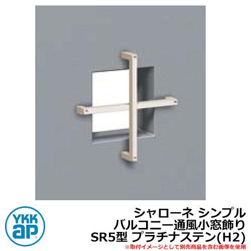 アイアン 壁飾り シャローネ シンプル バルコニー通風小窓飾り SR5型 プラチナステン(H2) H2TEP-SR-5 YKKap
