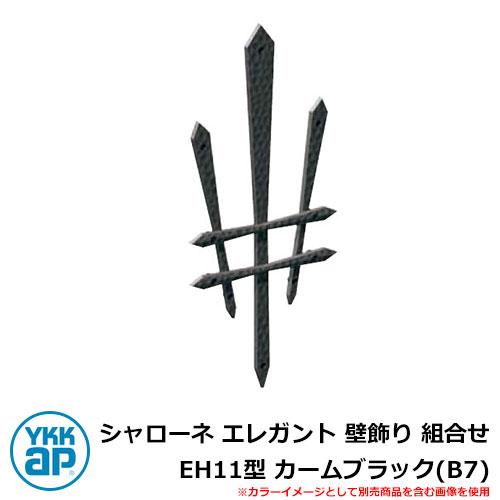 アイアン 壁飾り シャローネ エレガント 壁飾り 組合せ EH11型 カームブラック(B7) TEP-EH-11-B7 YKKap 旧名称:トラディシオン壁飾り9型(BEP-9)
