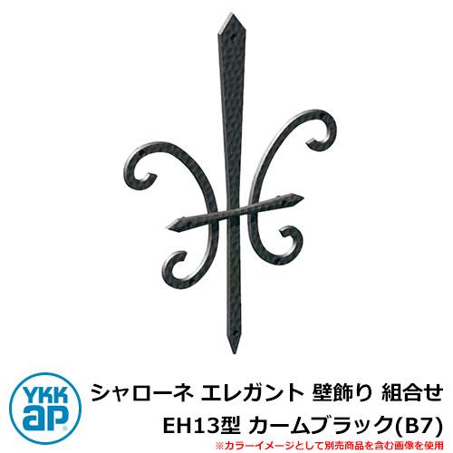 アイアン 壁飾り シャローネ エレガント 壁飾り 組合せ EH13型 カームブラック(B7) TEP-EH-13-B7 YKKap 旧名称:トラディシオン壁飾り15型(BEP-15)