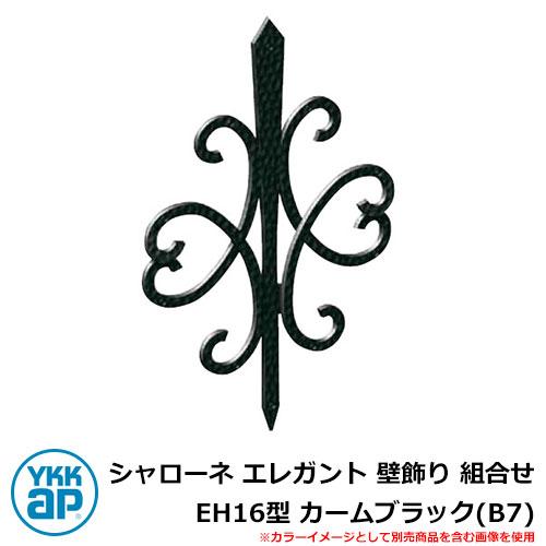 アイアン 壁飾り シャローネ エレガント 壁飾り 組合せ EH16型 カームブラック(B7) TEP-EH-16-B7 YKKap 旧名称:トラディシオン壁飾り44型(BEP-44)