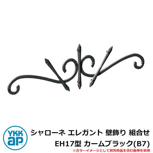 <title>アイアン 壁飾り 住宅を上品に飾れる南欧風壁飾り シャローネ エレガント 組合せ 通販 EH17型 カームブラック B7 TEP-EH-17-B7 YKKap 旧名称:トラディシオン壁飾り35型 BEP-35</title>