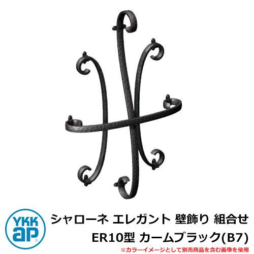 アイアン 壁飾り シャローネ エレガント 壁飾り 組合せ ER10型 カームブラック(B7) TEP-ER-10-B7 YKKap 旧名称:トラディシオン立体壁飾り7型(BEP-R7)