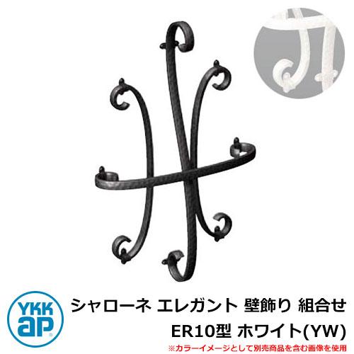 アイアン 壁飾り シャローネ エレガント 壁飾り 組合せ ER10型 ホワイト(YW) TEP-ER-10-YW YKKap 旧名称:トラディシオン立体壁飾り7型(BEP-R7)