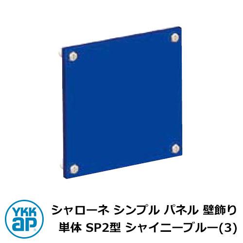アイアン 壁飾り シャローネ シンプル パネル 壁飾り 単体 SP2型 シャイニーブルー(3) TKTEP-SP-2-3 YKKap
