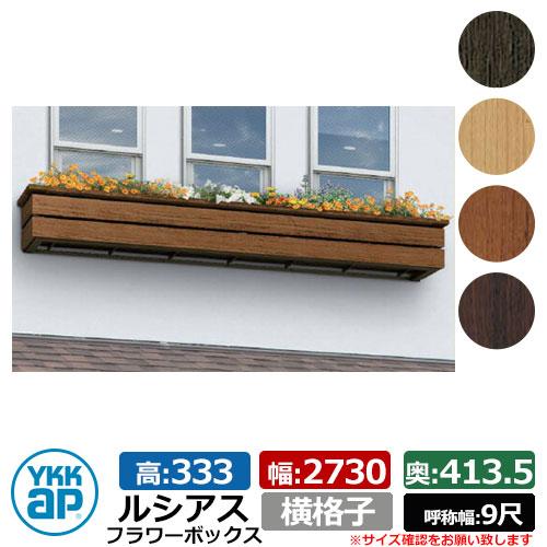 花台 木目調 ルシアスフラワーボックス 横格子 サイズ:H333×W2730×D413.5mm 呼称幅:9尺 YKKap 窓まわり 壁飾り 外構 ガーデニング フラワーボックス UFB-2703-YK