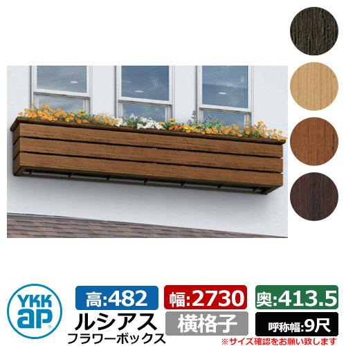 花台 木目調 ルシアスフラワーボックス 横格子 サイズ:H482×W2730×D413.5mm 呼称幅:9尺 YKKap 窓まわり 壁飾り 外構 ガーデニング フラワーボックス UFB-2705-YK
