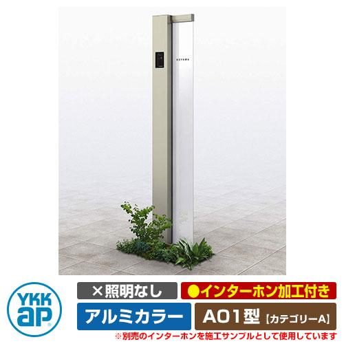 機能門柱 機能ポール ルシアス サインポール A01型 照明なし・インターホン加工付き アルミカラー YKKap カテゴリーA イメージ画像:H2プラチナステン(Lタイプ) URC-A01
