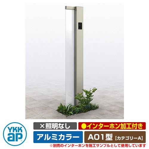 機能門柱 機能ポール ルシアス サインポール A01型 照明なし・インターホン加工付き アルミカラー YKKap カテゴリーA イメージ画像:H2プラチナステン(Rタイプ) URC-A01