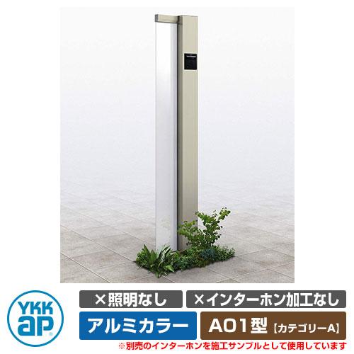 機能門柱 機能ポール ルシアス サインポール A01型 照明なし・インターホン加工なし アルミカラー YKKap カテゴリーA イメージ画像:H2プラチナステン(Rタイプ) URC-A01