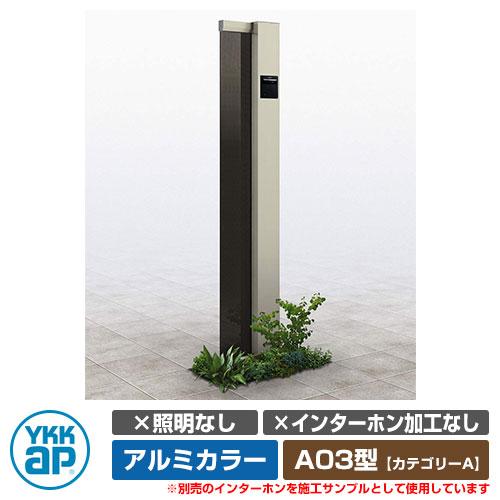 機能門柱 機能ポール ルシアス サインポール A03型 照明なし・インターホン加工なし アルミカラー YKKap カテゴリーA イメージ画像:H2プラチナステン(Rタイプ) URC-A03